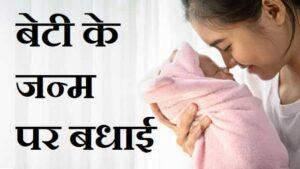 पुत्री-प्राप्ति-पर-बधाई-In-Hindi-English (2)