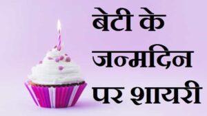 बेटी-के-जन्मदिन-पर-शायरी-स्टेटस-शुभकामनाएं (1)