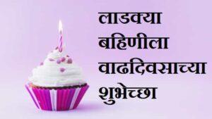 लाडक्या-बहिणीला-वाढदिवसाच्या-शुभेच्छा (2)