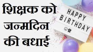 शिक्षक-को-जन्मदिन-की-बधाई (1)