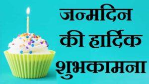 शिक्षक-को-जन्मदिन-की-बधाई (2)