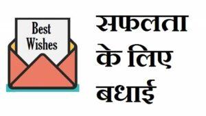 सफलता-पर-बधाई-संदेश-in-Hindi-English (1)