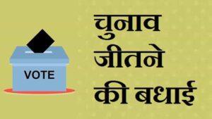 हिंदी-में-चुनाव-जीतने-के-लिए-बधाई-संदेश (2)