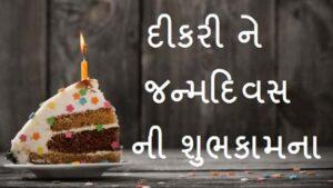 દીકરી-ને-જન્મદિવસ-ની-શુભકામના (2)