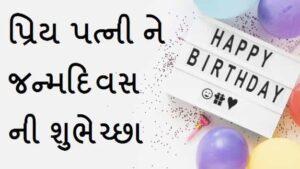 પત્ની-ને-જન્મદિવસ-ની-શુભકામના (1)