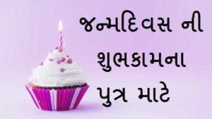 પુત્ર-ને-જન્મદિવસની-શુભકામના (2)