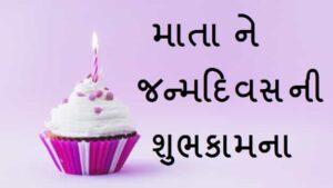 માતા-ને-જન્મદિવસ-ની-શુભકામના (1)