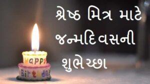 મિત્ર-ને-જન્મદિવસ-ની-શુભકામના (1)