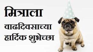 Best-Friend-Birthday-Wishes-In-Marathi (3)