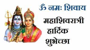 Happy-Mahashivratri-Wishes-In-Marathi-With-Images (3)