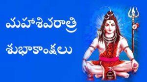 MahaShivratri-Wishes-In-Telugu-Text (2)