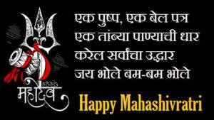 Mahashivratri-Wishes-In-Marathi (1)