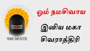 Mahashivratri-wishes-in-tamil (1)