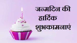 जन्मदिन-की-अनंत-शुभकामनायें (2)