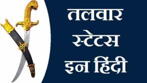 तलवार-स्टेटस-शायरी-इन-हिंदी (2)