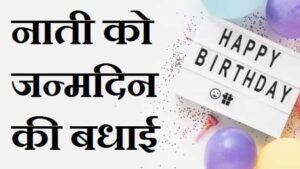नाती-को-जन्मदिन-की-बधाई (2)