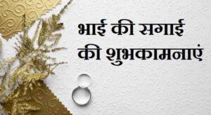 भाई-की-सगाई-की-शुभकामनाएं-हिंदी (2)
