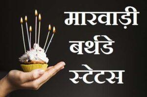 मारवाड़ी-में-जन्मदिन-की-बधाई (2)