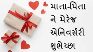 Anniversary-Wishes-For-Parents-In-Gujarati (3)