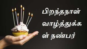 Birthday-Wishes-For-Friend-In-Tamil (1)