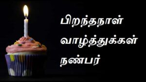 Birthday-Wishes-For-Friend-In-Tamil (2)