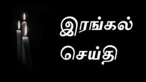 Condolence-Message-In-Tamil-இரங்கல்-செய்தி (2)
