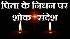 Condolence-Message-On-Death-Of-Father-In-Hindi (1)