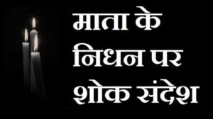 Condolence-message-on-death-of-mother-in-hindi (1)