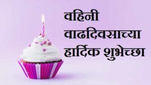 Happy-birthday-vahini-in-marathi (2)