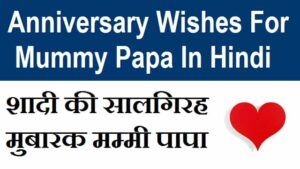 Marriage-Anniversary-Wishes-For-Mummy-Papa-In-Hindi (3)