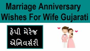 Marriage-Anniversary-Wishes-For-Wife-In-Gujarati (1)