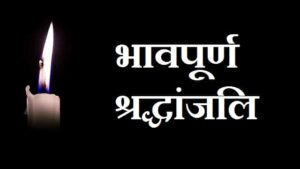 निधन-शोक-भावपूर्ण-श्रद्धांजलि-संदेश-हिंदी (1)