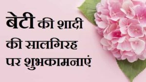 Anniversary-Wishes-For-Daughter-In-Hindi (2)