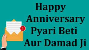 Anniversary-Wishes-For-Daughter-In-Hindi (3)