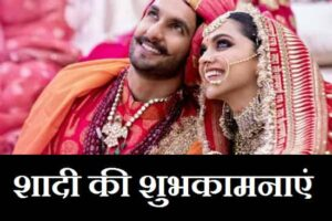 Best-Marriage-Wishes-In-Hindi (3)