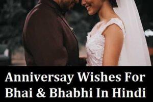 Bhaiya-Bhabhi-Anniversary-Wishes-In-Hindi (2)