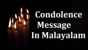 Condolence-Message-In-Malayalam-ആദരാഞ്ജലികള് (3)