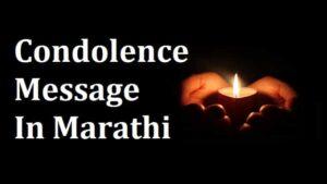 Condolence-Message-In-Marathi (1)