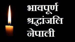 Condolence-Message-In-Nepali (1)
