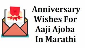 Happy-Anniversary-Aaji-Ajoba-In-Marathi (1)