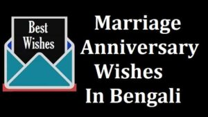 Marriage-Anniversary-Wishes-In-Bengali (1)