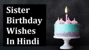 Sister-Birthday-Wishes-in-Hindi (1)