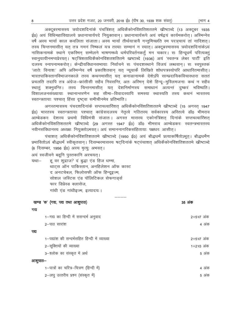 UP Board Syllabus For Class 9th 2018-19 Uttar Pradesh Board Syllabus 2018 9th PDF Download