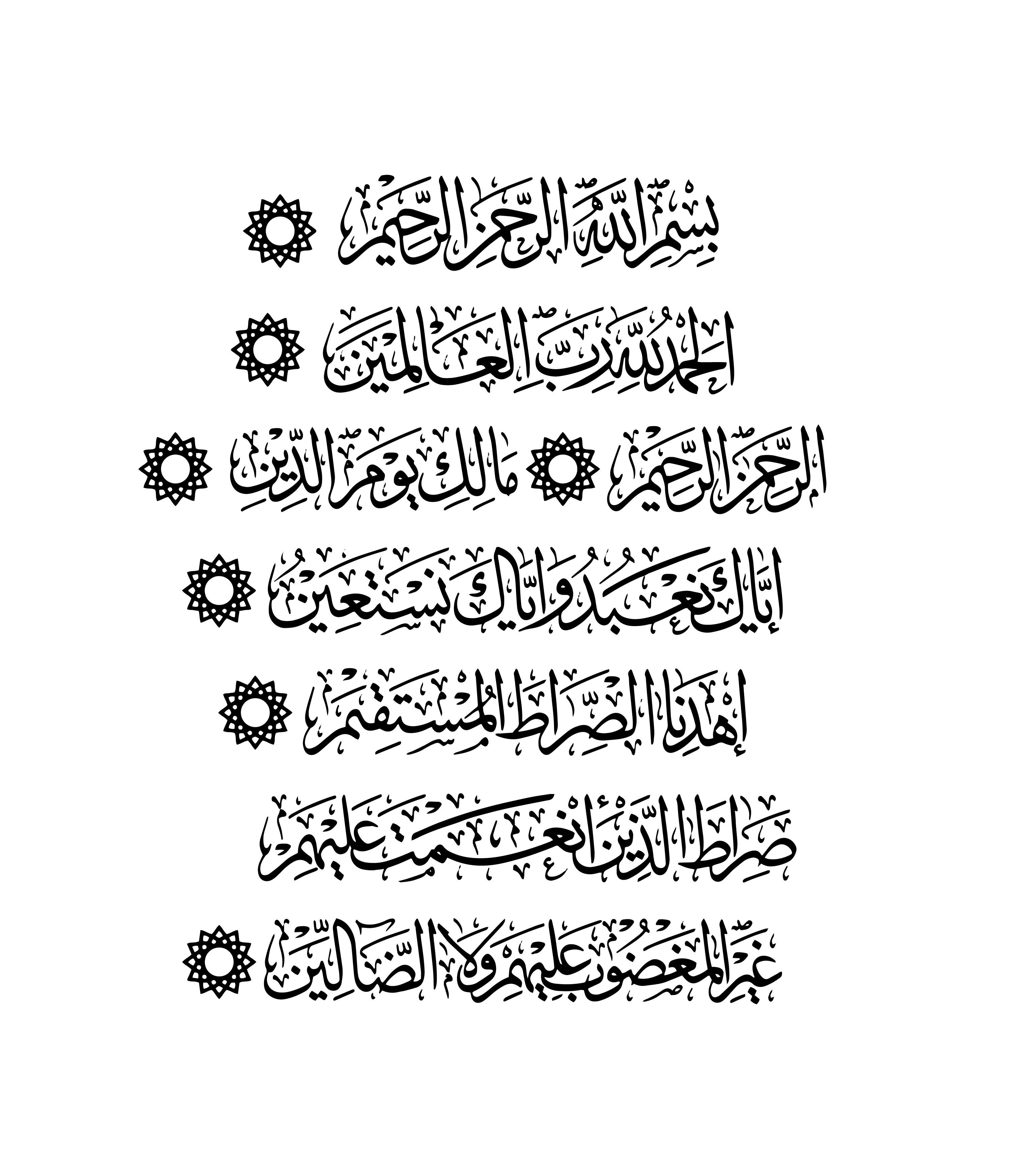 12FatihaThuluth1.jpg (3000×3488) Islamic calligraphy