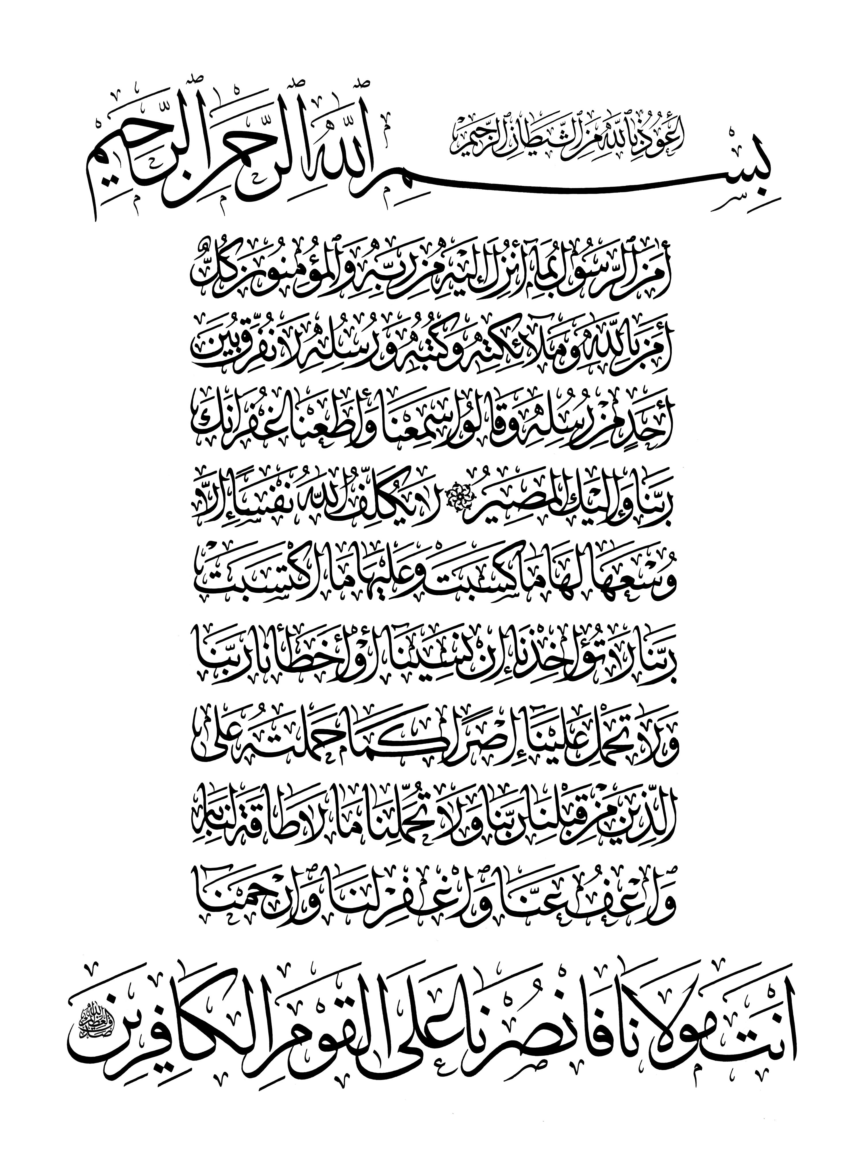 Free Islamic Calligraphy Al Baqarah 2 285 286 White