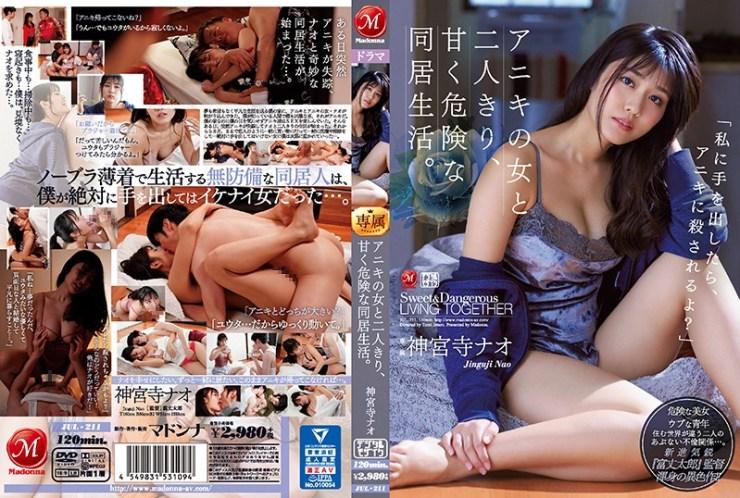 [หนังใหม่][เอวี]JUL-211 Nao Jinguji
