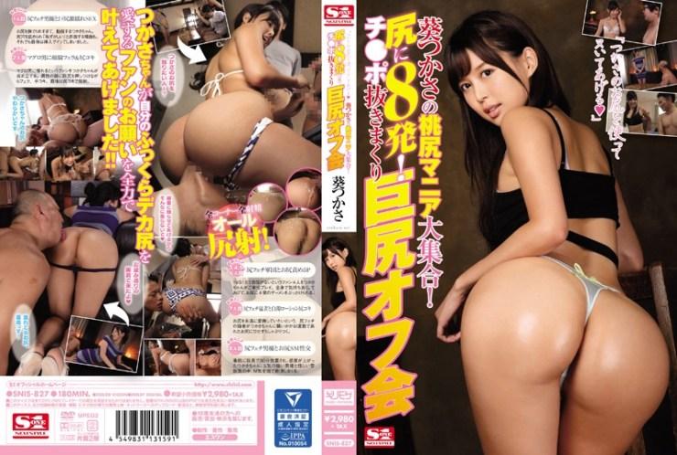 SSNI-827 ซับไทย Tsukasa Aoi ไก่อ่อนร้อนรัก - หนังใหม่เอวี