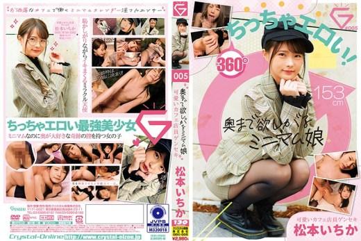 JAV Ichika Matsumoto GEKI-005 เย็ดหีเด็กใส น้ำตาไหลนอง