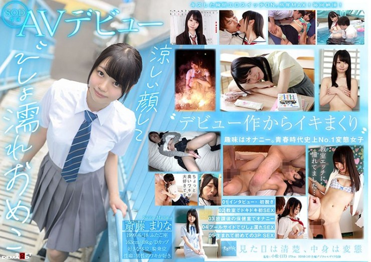 SDAB-149 Marina Saito AV Debut เปิดตัวเด็กใหม่ หีใสกิ๊งๆ