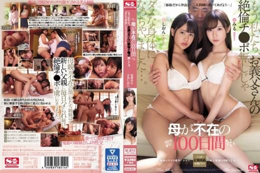 หนังโป้ออนไลน์ SSNI-901 พ่อเลี้ยงควยหอม ไม่ยอมไปไหน Sakamichi Shion Yumi